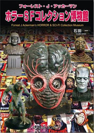 Book Review: Forrest J Ackerman's Horror & Sci-Fi Collection Museum